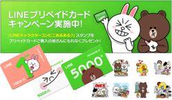 [画像] コンビニでLINEキャラクターがプリントされた「LINE プリペイドカード」の販売を開始!オリジナルスタンプが必ずもらえる発売開始キャンペーンも合わせて実施