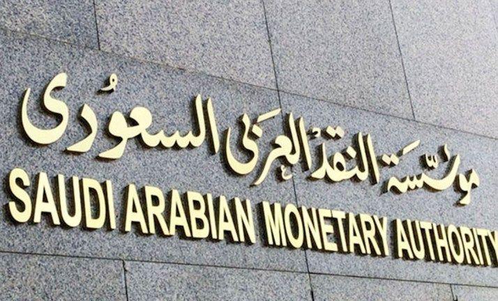 تعتزم مؤسسة النقد العربي السعودي طرح فئة 5 ريالات من البوليمر Novelty Sign Door Mat