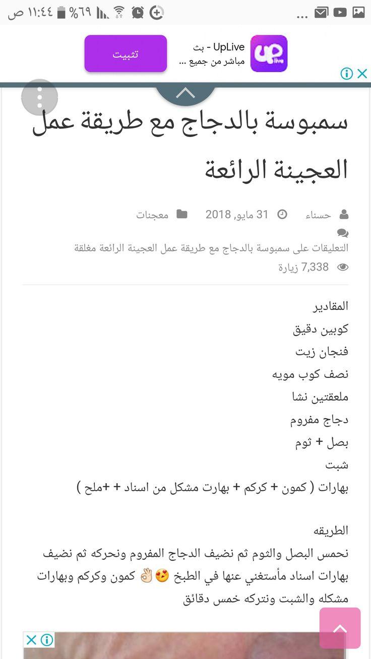 Pin By Heyfa Sami On اكلات عراقية وعربية شعبيه Celi Lot