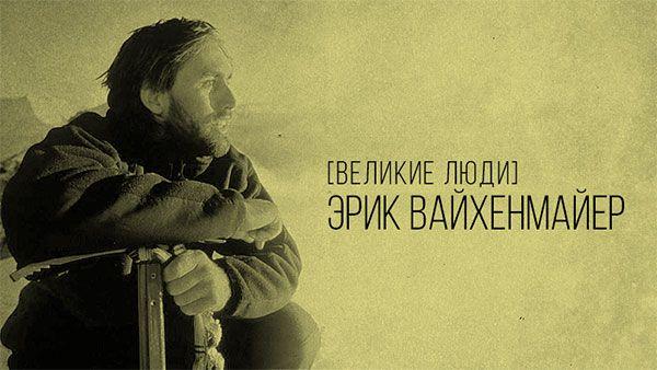 Эрик Вайхенмайер – слепой альпинист, покоривший Эверест