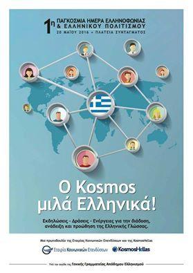 Πασχίζουν με κάθε τρόπο να διακόψουν την ιστορική αλληλουχία του Ελληνικού πολιτισμού.Θα τους το επιτρέψουμε; ΟΧΙ.Πρώτη Παγκόσμια Ημέρα Ελληνοφωνίας και Ελληνικού Πολιτισμού.