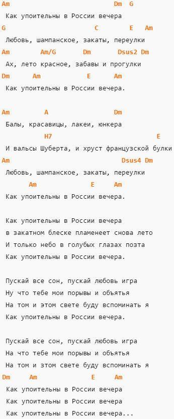ПЕСНЯ КАК УПОИТЕЛЬНЫ В РОССИИ ВЕЧЕРА МИНУСОВКА СКАЧАТЬ БЕСПЛАТНО
