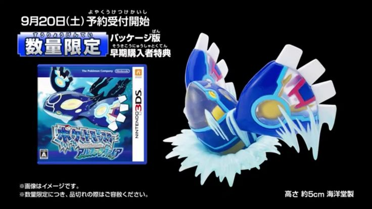 Pokemon Omega Ruby and Alpha Sapphire; Japanese Pre Order