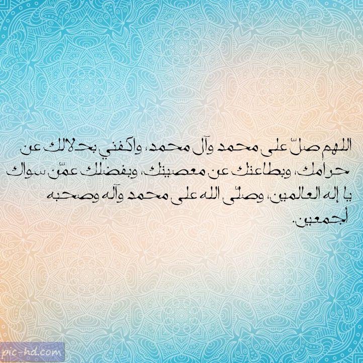 صور مكتوب عليها ادعية للرزق دعاء الرزق Arabic Calligraphy Calligraphy Pics
