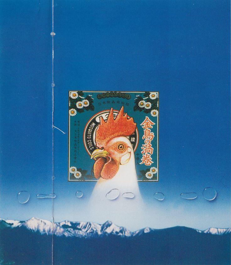 palmandlaser:  Teruo Nakamura (1984)