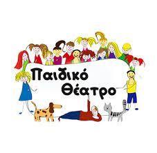 ΘΕΑΤΡΙΚΑ - e-ΣΧΟΛΙΚΗ ΤΑΞΗ