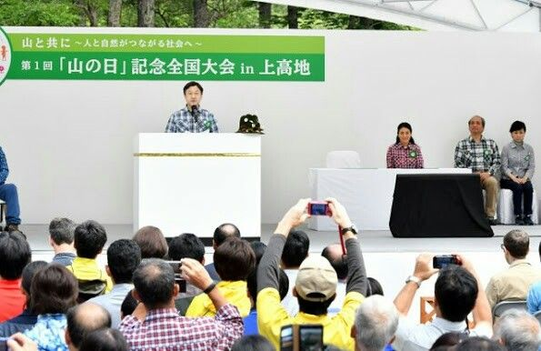 Crown Prince Naruhito of Japan, his wife Crown Princess Masako and their daughter Princess Aiko attended the memorial ceremony to mark the first 'Mountain Day' newly established national holiday on August 11, 2016 in Matsumoto, Nagano Prefecture, central Japan. The new national holiday, 'Yama-no-hi (Mountain Day)' is the 16th national holiday, falls on August 11.