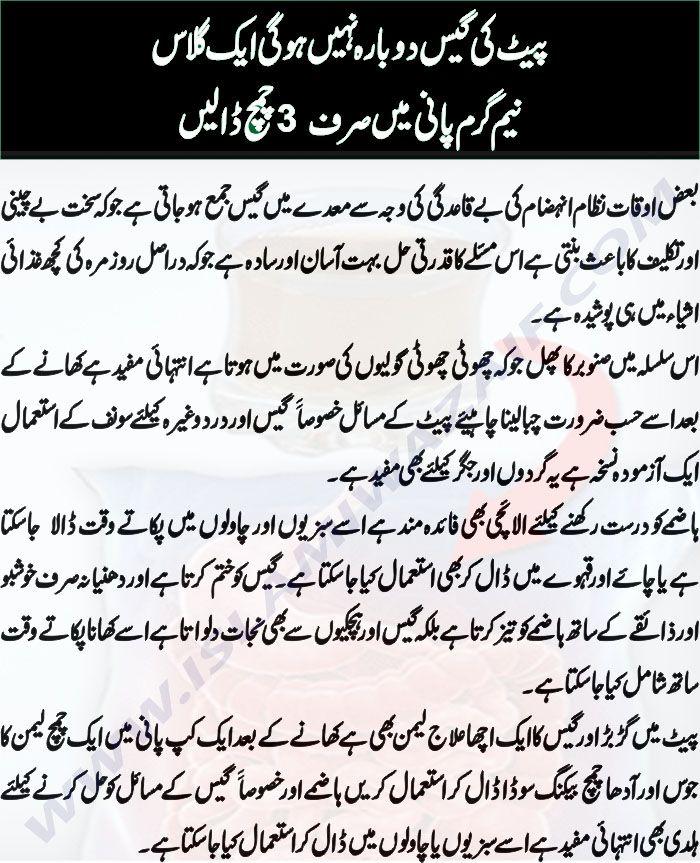 Islamic Wazaif Health Care Tips And Beauty Tips In Urdu Beauty