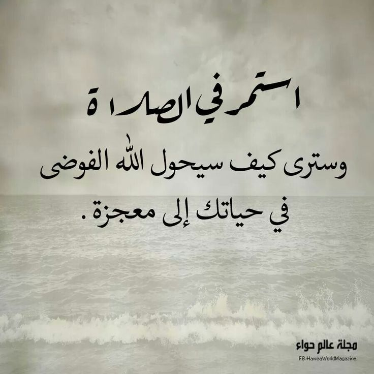 استمر في الصلاه *☆*