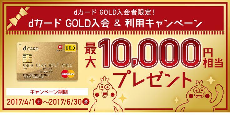 dカード GOLD入会&利用キャンペーン