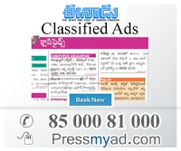 http://eenadunewspaperadvertising.blogspot.in/ http://eenadunewspaperadvertising.blogspot.in/