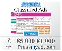 http://eenadunewspaperadvertising.blogspot.in/ http://eenadunewspaperadvertising.blogspot.in/