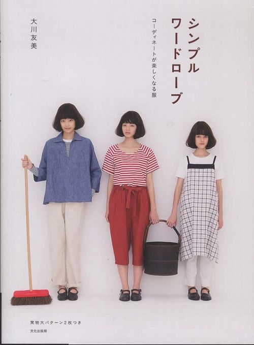 Japanese sewing pattern book for women clothing.  Simple + lovely clothes designed by Tomomi Okawa.  You can enjoy 25 projects.  2 full-sized