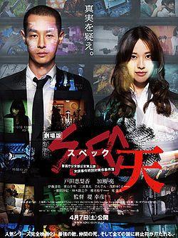 劇場版 SPEC~天~ (2012)