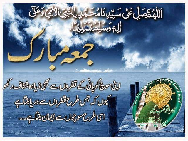 Latest Jumma Mubarak Hadith in urdu, hadees mubarak in