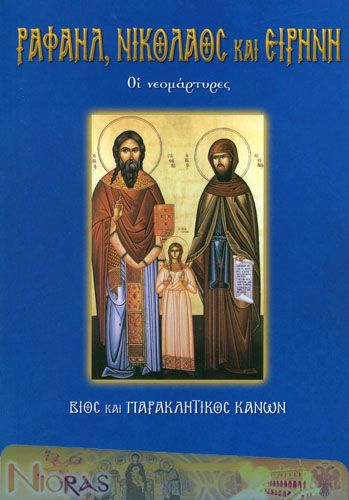 Orthodox Book of Saints Rafail, Nicholas and Irini