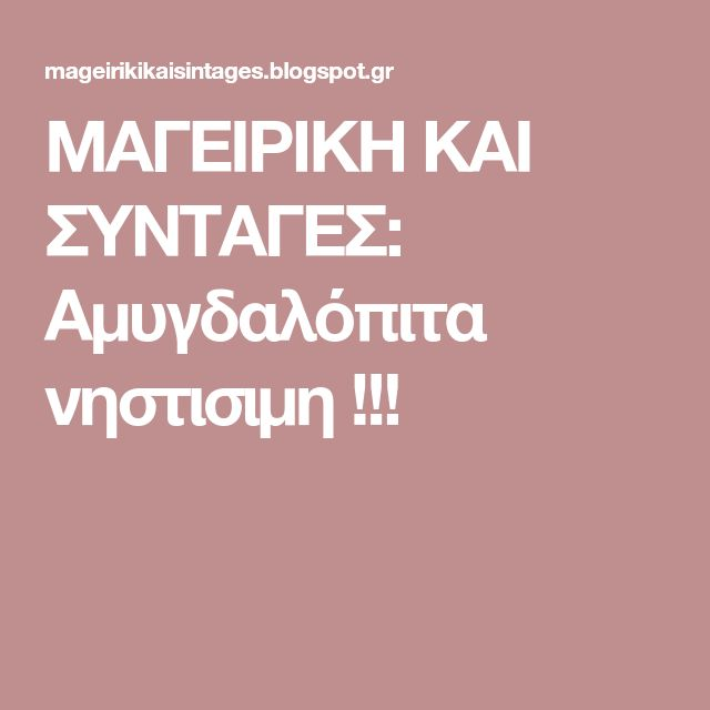 ΜΑΓΕΙΡΙΚΗ ΚΑΙ ΣΥΝΤΑΓΕΣ: Aμυγδαλόπιτα νηστισιμη !!!