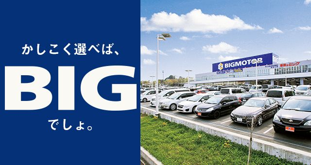 中古車買取査定・販売は、中古車のビッグモーター(BIGMOTOR)公式サイト