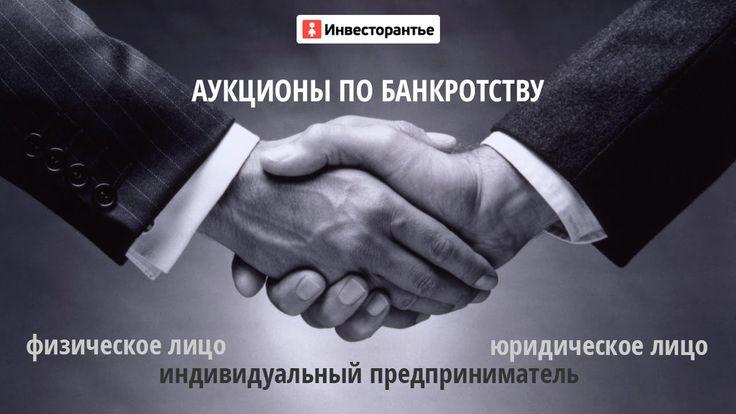 Аукцион по банкротству. Татьяна Корянова раскрывает выгоды статуса участ...