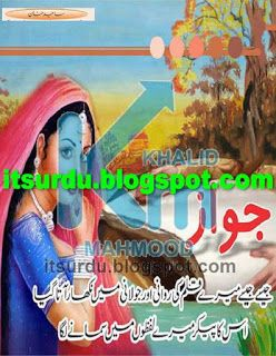 Jawaz By Sajid Khan