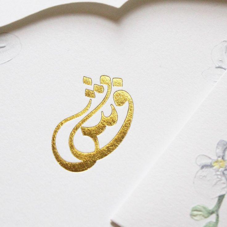 Arabic monogram
