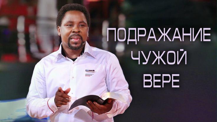 Повтор за людьми Божьими и воодушевление от их веры принесут ли нам пользу? Что следует брать у них, а от чего следует воздержаться? Ти Би Джошуа откроет.