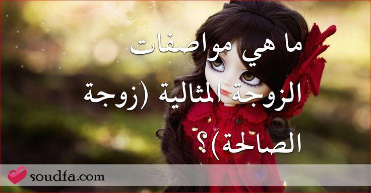 رب صدفة تجمعنا خير ما ألف ميعاد www.soudfa.com/ ❤️