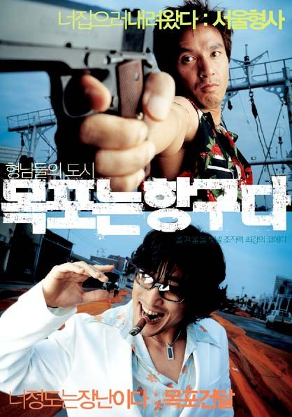 mokpo the harbor= byung-ho son