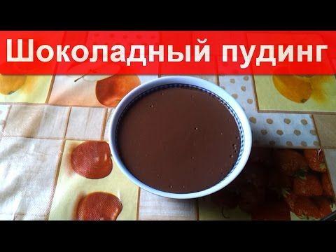Шоколадно-банановый ПУДИНГ - ну, оОчень вкусный! - YouTube