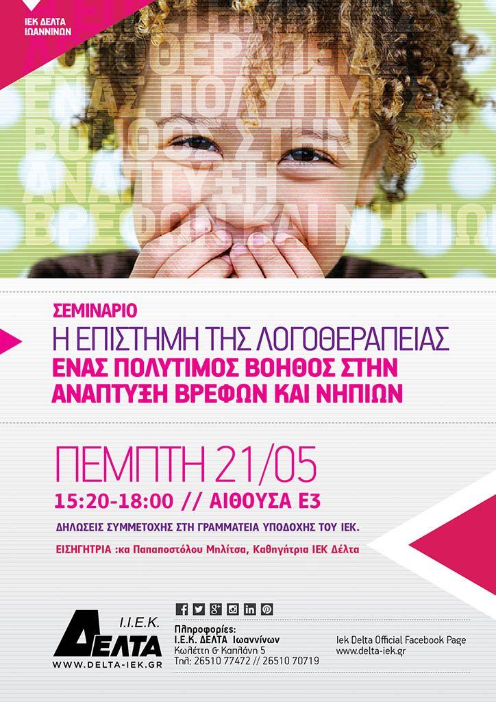 """Σεμινάριο του Τομέα Κοινωνικών Υπηρεσιών με θέμα """"Η Επιστήμη της Λογοθεραπείας, Ένας Πολύτιμος Βοηθός στην Ανάπτυξη Βρεφών και Νηπίων"""""""
