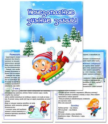 Играем до школы: Папка передвижка для детского сада Небезопасные зи...