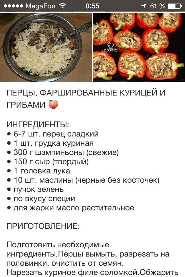 Перцы, фаршированные курицей грибами 1