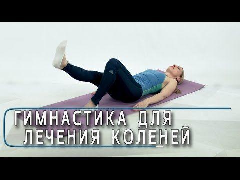 Лечебная гимнастика для коленных суставов, часть 1 - YouTube