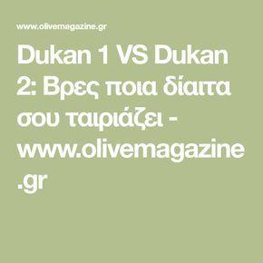 Dukan 1 VS Dukan 2: Βρες ποια δίαιτα σου ταιριάζει - www.olivemagazine.gr