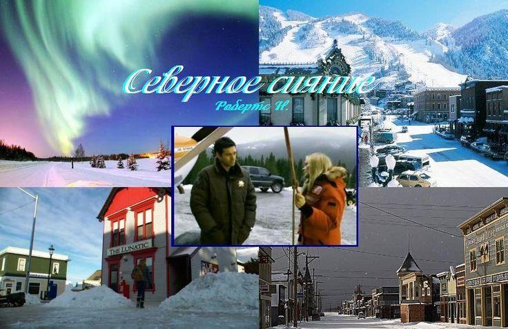 Roberts Nora - Northern Lights, 2004 - Alaska -  - Нора Робертс - Северное сияние - Аляска