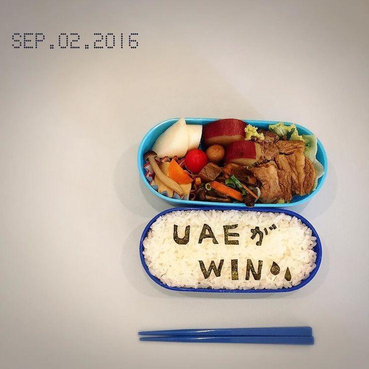 2016.9.2   UAE vs JAPAN   ricoricoちゃんのお兄ちゃんのお弁当  ざんねーーーーん  最後の15分寝てしもたね(;;  #お弁当 #メッセージ #サッカー#ワールドカップ#始業式 #試合 #残念 #寝落ち#メッセージ弁当 #息子のお弁当#普通のお弁当 #メッセージ #こどもごはん #おうちごはん#おうちカフェ#無農薬野菜 #lunchbox #organic #japanese#白米 #summer #小学生 #ランチ #foodpic #instafood #cooking #message #お昼ごはん #photooffoods #梨 #fruits