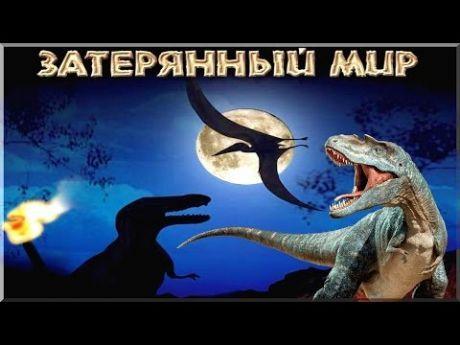ЗАТЕРЯННЫЙ МИР — Приключения, Фильм Про Динозавров | Кино, Зарубежные фильмы, Фильмы про динозавров