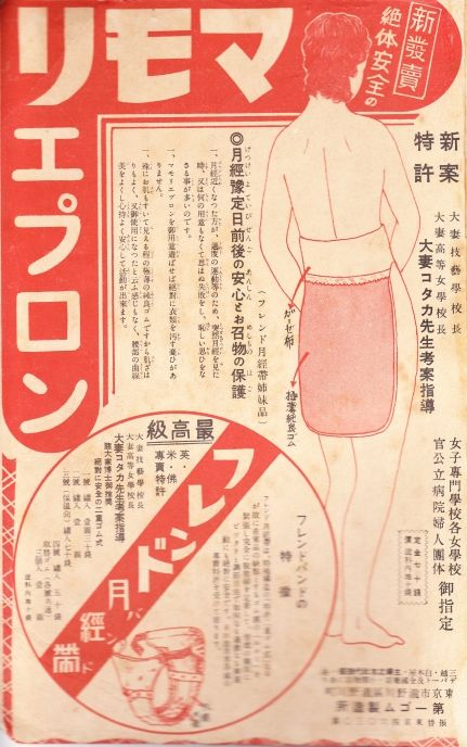 昭和初期の月経帯広告/月経帯からアンネナプキンまで、明治大正昭和の生理用品