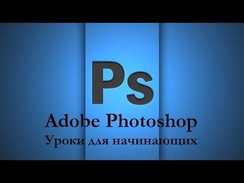 Adobe Photoshop для начинающих - Урок 16. Волшебная палочка и быстрое выделение - YouTube