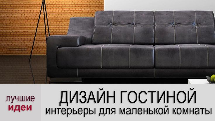 Маленькая гостиная – интерьер и дизайн небольшой комнаты в квартире