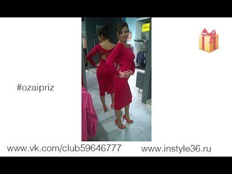 1 ноября - розыгрыш вечернего платья В ПОДАРОК.  #ozaipriz,#розыгрыш,#розыгрышпризов,#розыгрышozai,#ozai,#конкурс,#приз,#акция,#подарок,#giveaway, #nice, #beautiful, #beauty, #beautyful, #chanel, #cute, #deal, #desy, #dior, #discount, #distributor, #dreetoimpress, #dress, #dresscode, #dresses, #fashion, #fashionable, #fashionblogger, #fashiondiaries, #fashionista