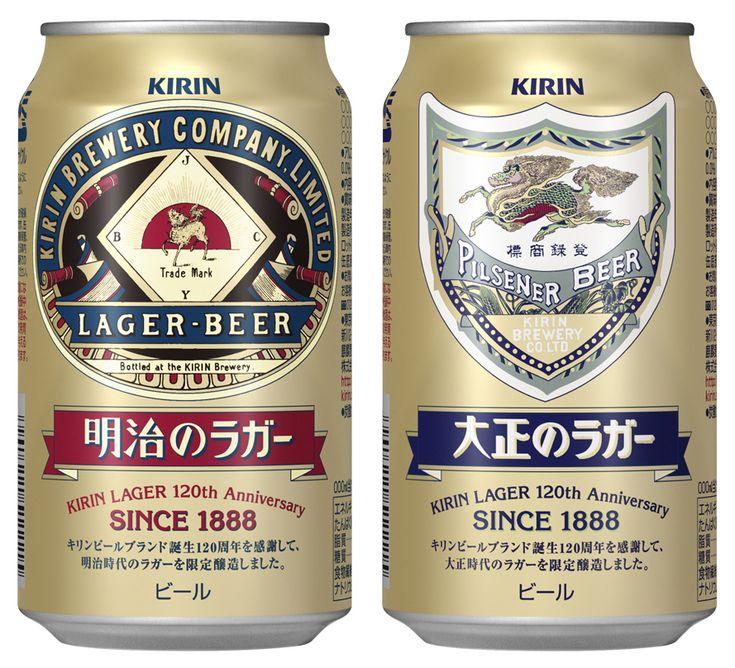 「LAGER BEER 明治のラガー 大正のラガー」 by KIRIN BEER キリンビール