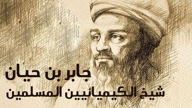 علماء مسلمون جابر بن حيان برز اسم عالم الكيمياء العربي المسلم جابر بن حيان كأحد أشهر العلماء المسلمين الذين تميزوا Www Alayyam Movie Posters Poster Movies