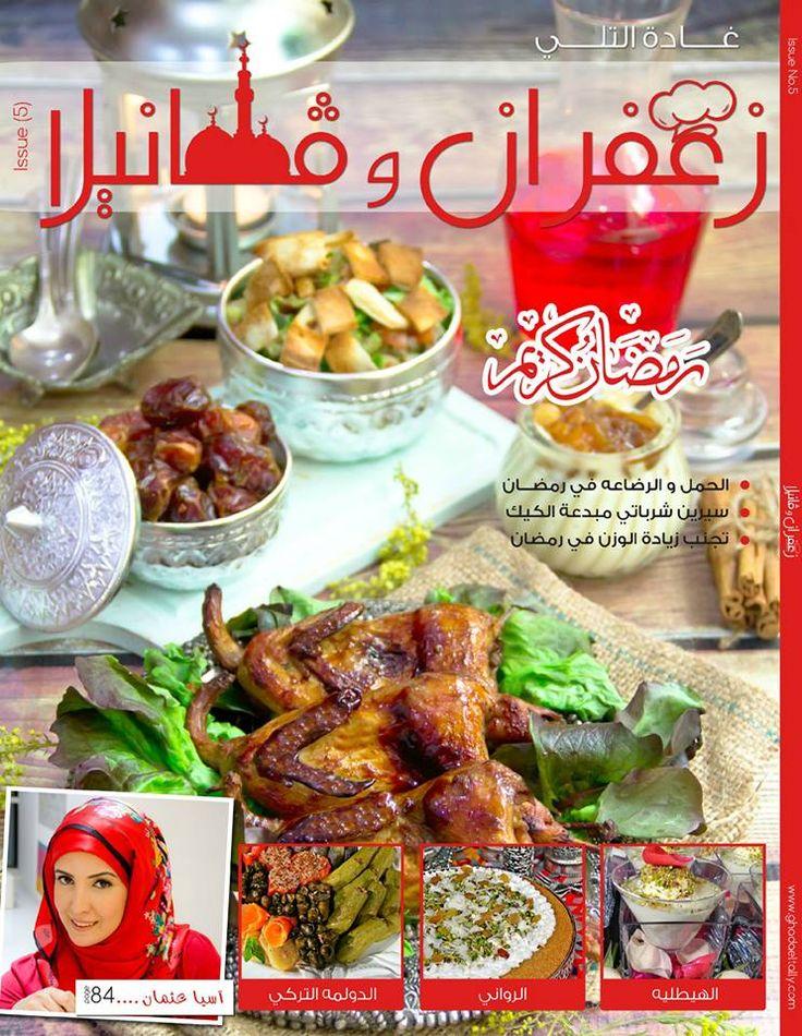 My shot was the cover of zaafaran & vanilla cooking magazine ;)