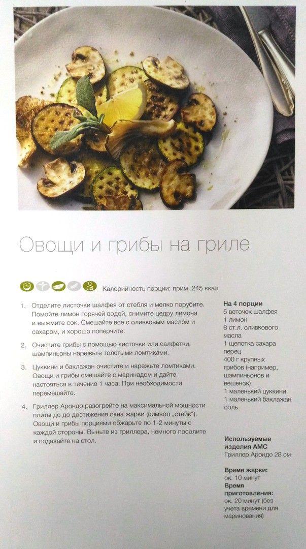 Овощи и грибы на гриле - вполне подходящий рецепт во время Великого поста. Попробуйте, жарим с АМС как обычно без масла.  #рецепт #АМСрецепт #пост