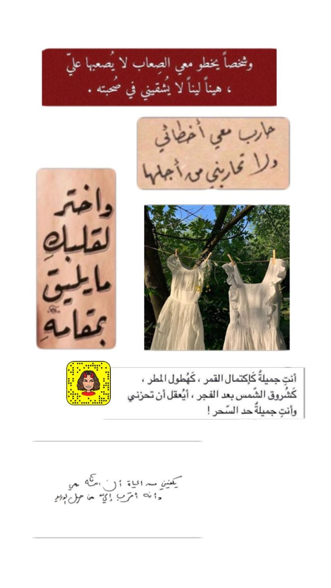 ملصقات سنابيه Arabic Food Quotes