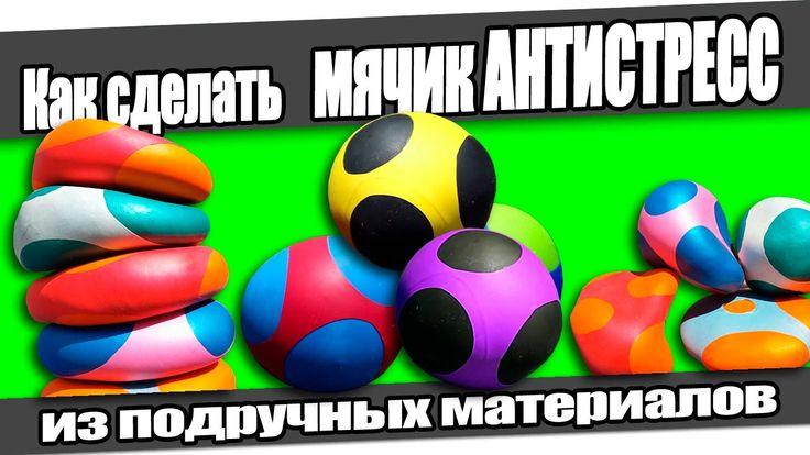 В этом видео я покажу как очень просто и быстро сделать мячик антистресс из подручных материалов в домашних условиях. Сделать такой мячик сможет каждый, для ...