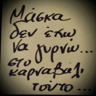 Greek Quotes.