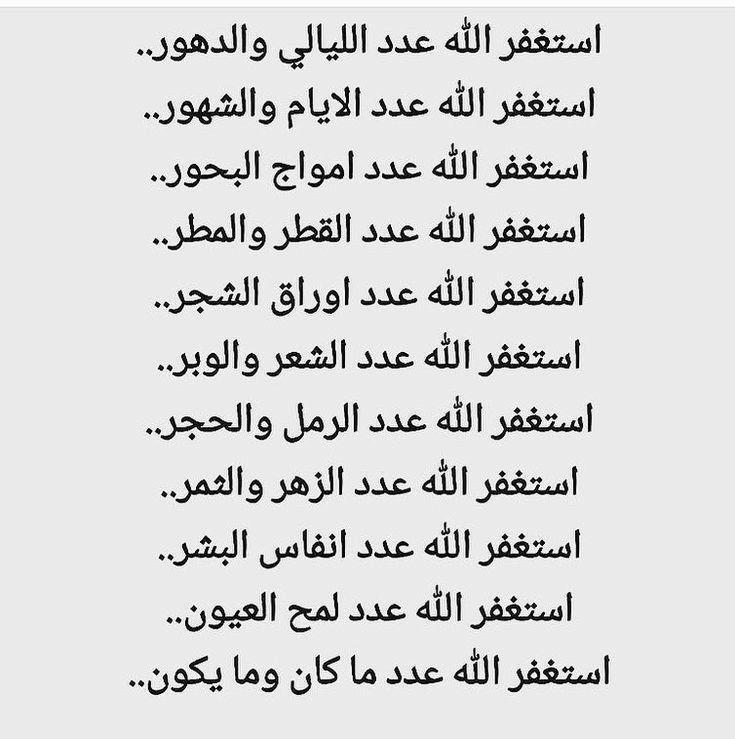 استغفر الله العظيم الذي لا إله إلا هو الحي القيوم واتوب اليه Quotes White Islamic Information Islamic Pictures