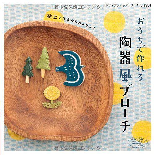 おうちで作れる陶器風ブローチ (レディブティックシリーズno.3901) null http://www.amazon.co.jp/dp/4834739015/ref=cm_sw_r_pi_dp_s0OJvb0JK959N